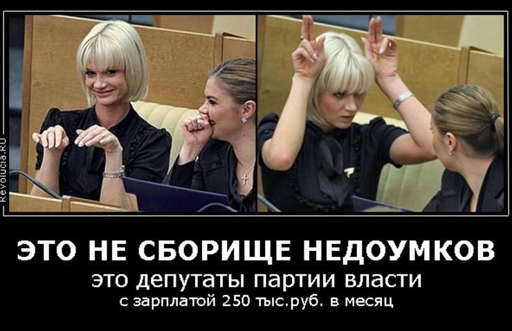 Цитата политическая проститутка